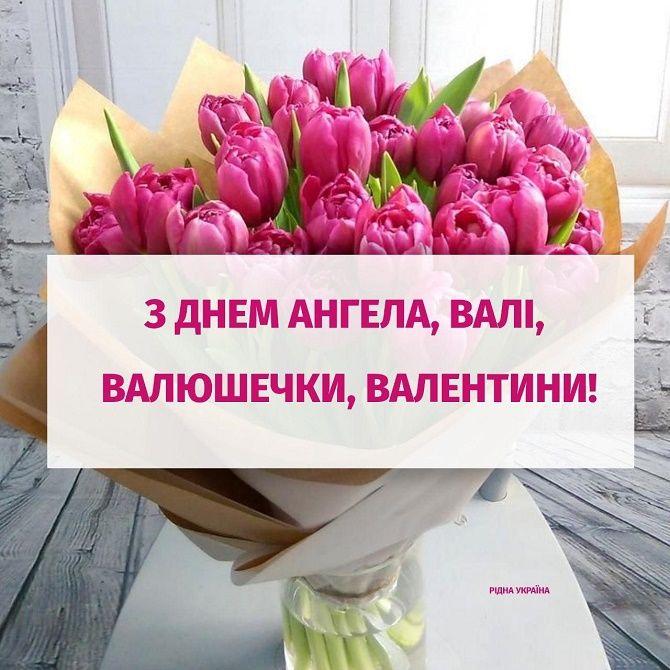 День святого Валентина: привітання з Днем ангела Валентин і Валентинів 3