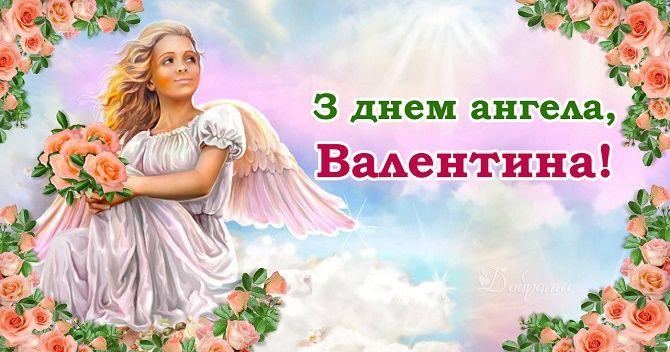 День святого Валентина: привітання з Днем ангела Валентин і Валентинів 4