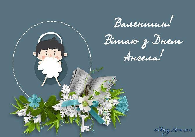 День святого Валентина: привітання з Днем ангела Валентин і Валентинів 6