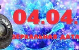 Дзеркальна дата 04.04.2021: що принесуть магічні числа в квітні?