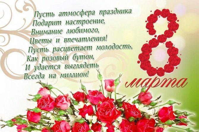 Поздравления с 8 марта для женщин и девушек в стихах, открытках и прозе 1