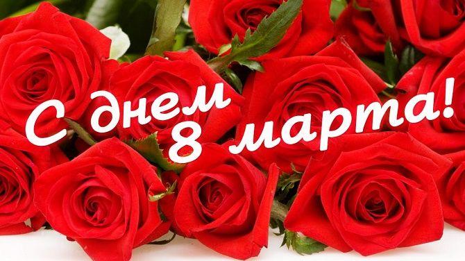 Поздравления с 8 марта для женщин и девушек в стихах, открытках и прозе 2