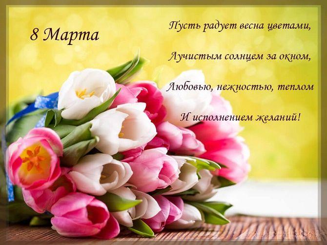 Поздравления с 8 марта для женщин и девушек в стихах, открытках и прозе 3