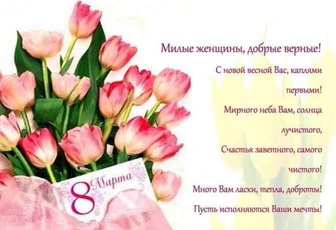 Поздравления с 8 марта для женщин и девушек в стихах, открытках и прозе 4