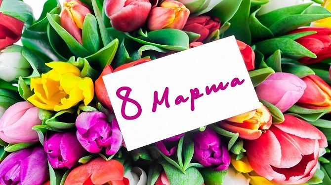 Поздравления с 8 марта для женщин и девушек в стихах, открытках и прозе 5