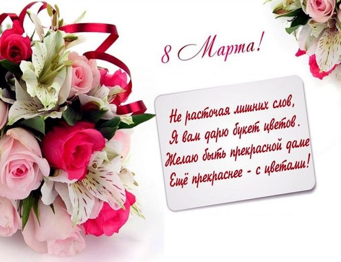 Поздравления с 8 марта для женщин и девушек в стихах, открытках и прозе 6