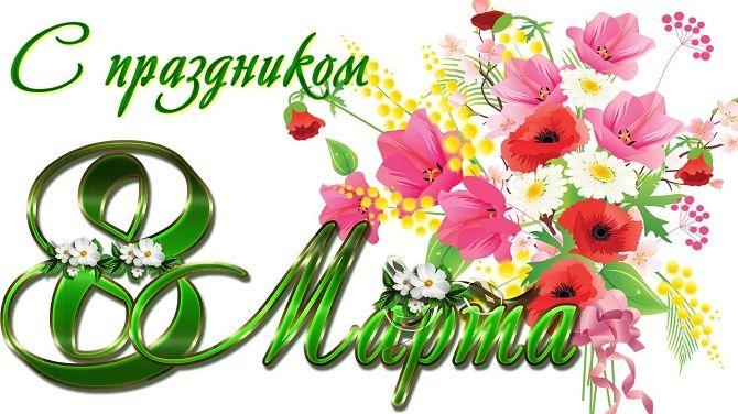 Поздравления с 8 марта для женщин и девушек в стихах, открытках и прозе 7