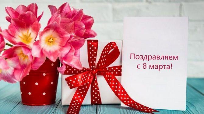 Поздравления с 8 марта для женщин и девушек в стихах, открытках и прозе 8