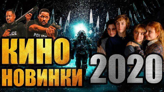 Топ-7 лучших фильмов 2020 года по мнению зрителей: рейтинг от Joy-pup 1