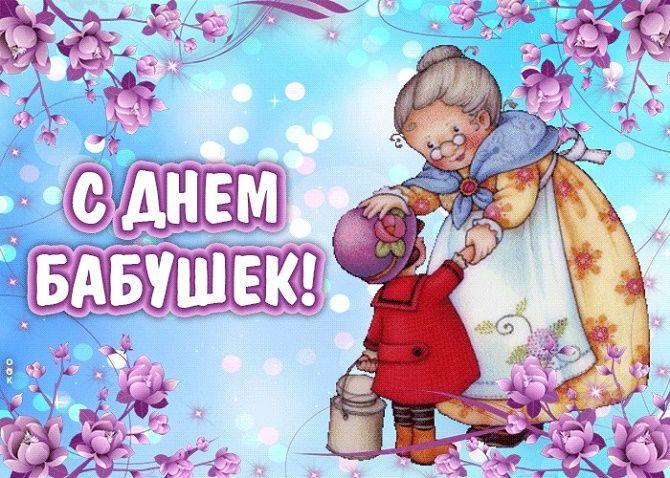 День бабушек: красочные поздравления для бабушек 1