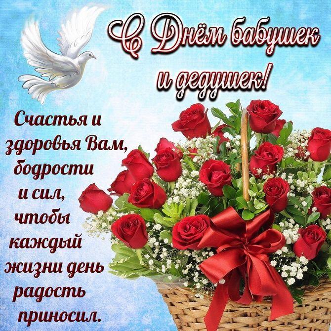 День бабушек: красочные поздравления для бабушек 2