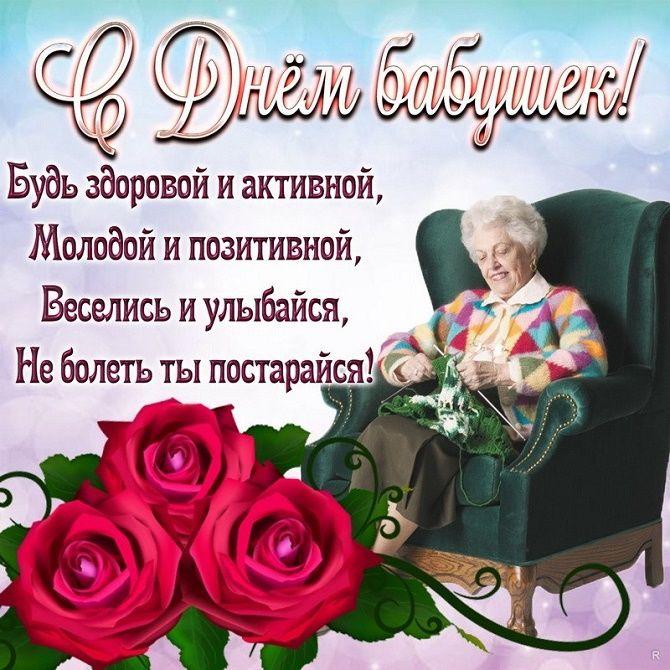 День бабушек: красочные поздравления для бабушек 3