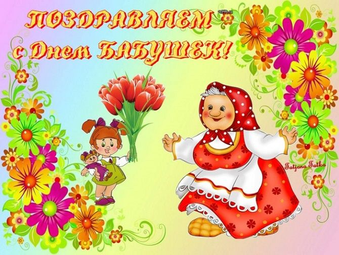 День бабушек: красочные поздравления для бабушек 4