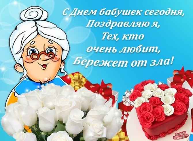 День бабушек: красочные поздравления для бабушек 6