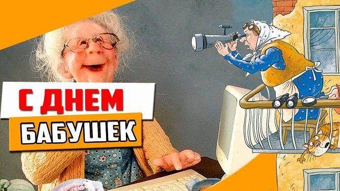 День бабушек: красочные поздравления для бабушек 7