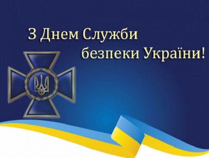 Привітання в День служби безпеки України 1