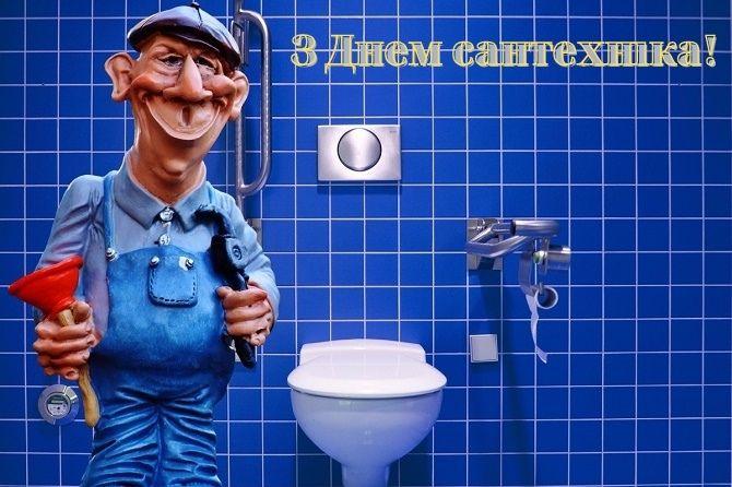 Всесвітній день сантехніка – круті привітання 1