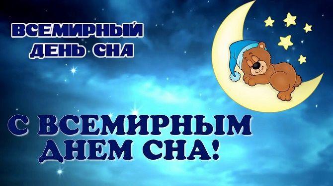 Международный день сна: яркие и оригинальные поздравления 1