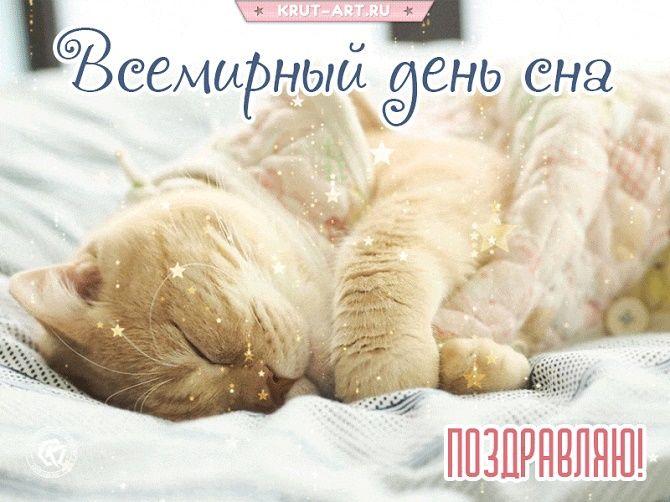 Международный день сна: яркие и оригинальные поздравления 2