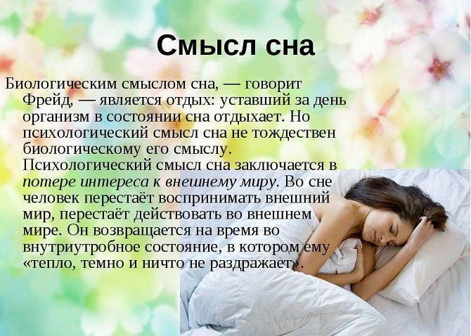 Международный день сна: яркие и оригинальные поздравления 3