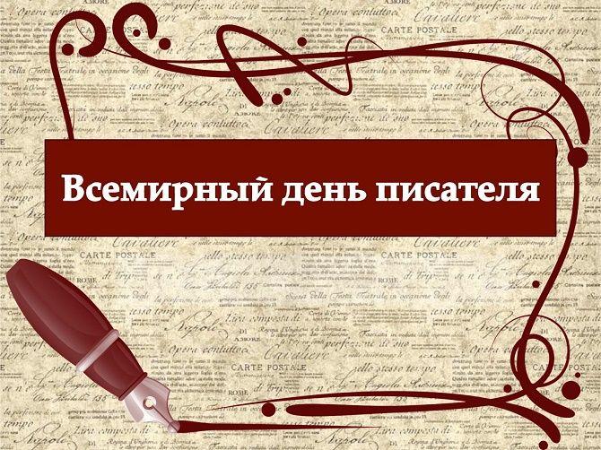 Всемирный день писателя: крутые поздравления 2021 3