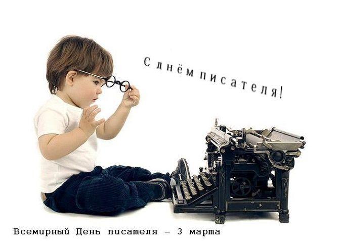 Всемирный день писателя: крутые поздравления 2021 5