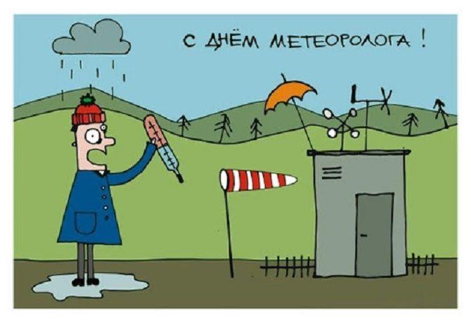 Всемирный день метеоролога (метеорологии): красивые поздравления 1