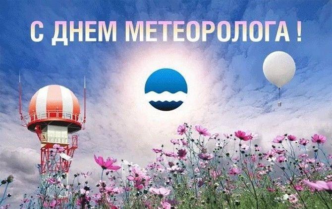 Всемирный день метеоролога (метеорологии): красивые поздравления 2