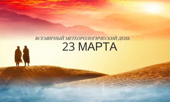Всемирный день метеоролога (метеорологии): красивые поздравления 3