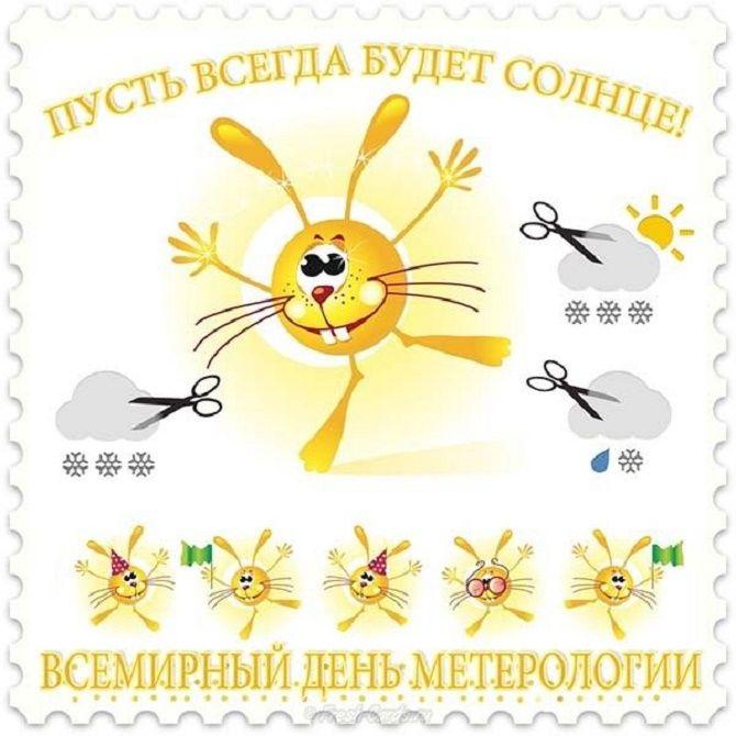 Всемирный день метеоролога (метеорологии): красивые поздравления 4