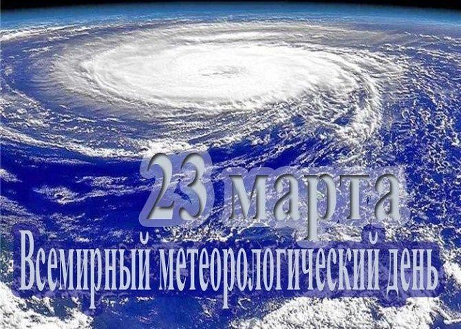 Всемирный день метеоролога (метеорологии): красивые поздравления 5