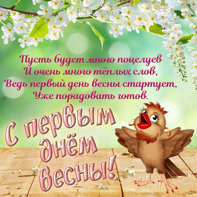Прикольные поздравления с Первым днем весны 1