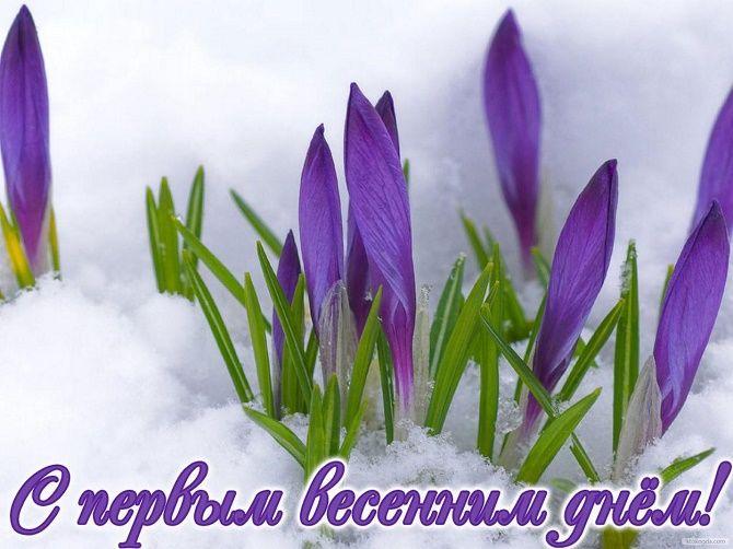 Прикольные поздравления с Первым днем весны 2