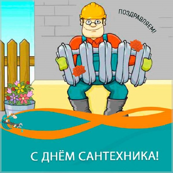 Всемирный день сантехника – крутые поздравления 4