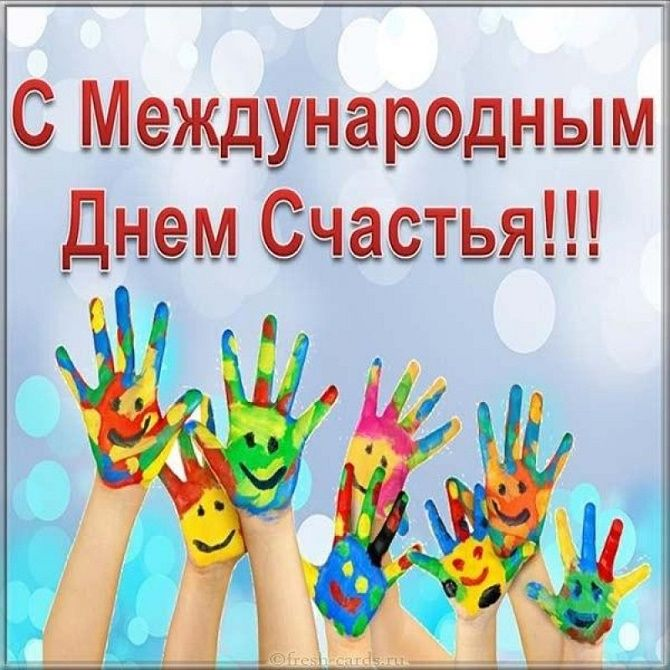 Международный день счастья: самые красивые поздравления 3