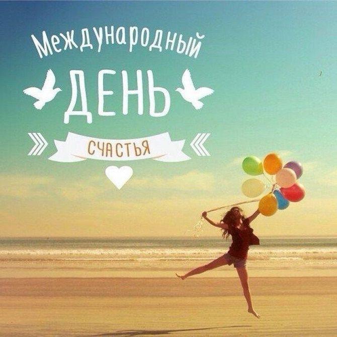 Международный день счастья: самые красивые поздравления 4
