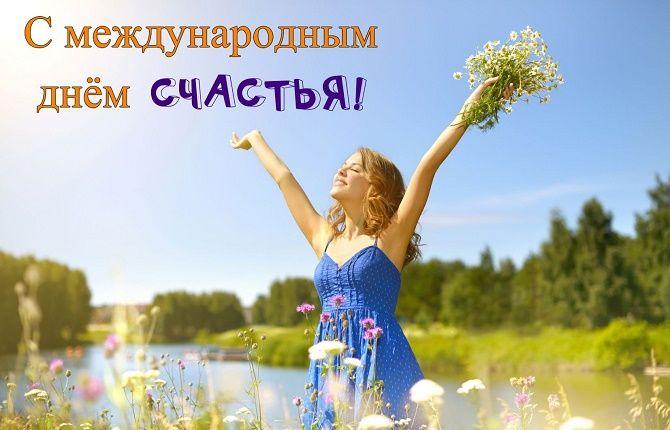 Международный день счастья: самые красивые поздравления 5