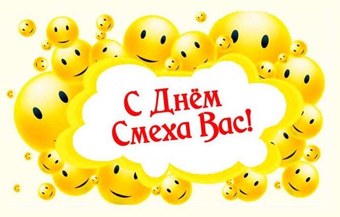 День смеха: красивые поздравления с 1 апреля 3
