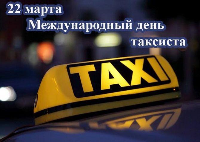 День таксиста: крутые поздравления для всех таксистов 1
