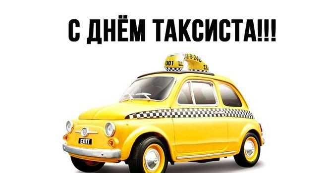День таксиста: крутые поздравления для всех таксистов 2