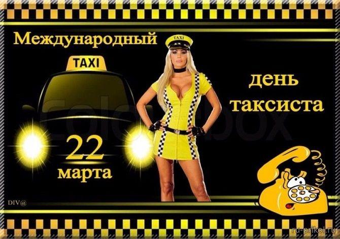 День таксиста: крутые поздравления для всех таксистов 3