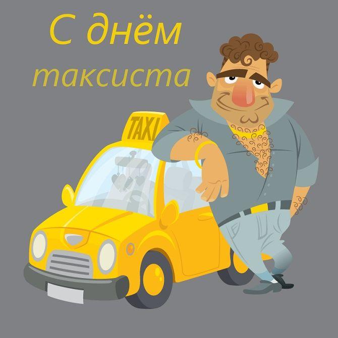 День таксиста: крутые поздравления для всех таксистов 4