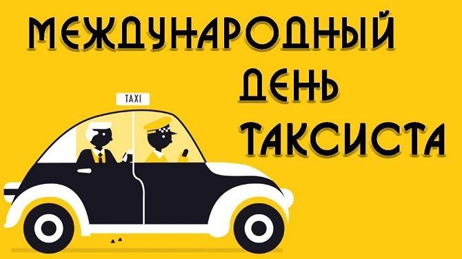 День таксиста: крутые поздравления для всех таксистов 5
