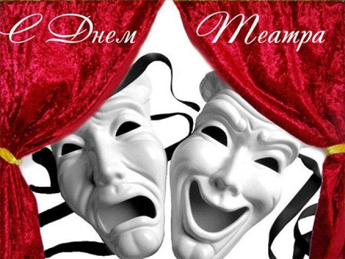 Международный день театра: очень красивые поздравления 1