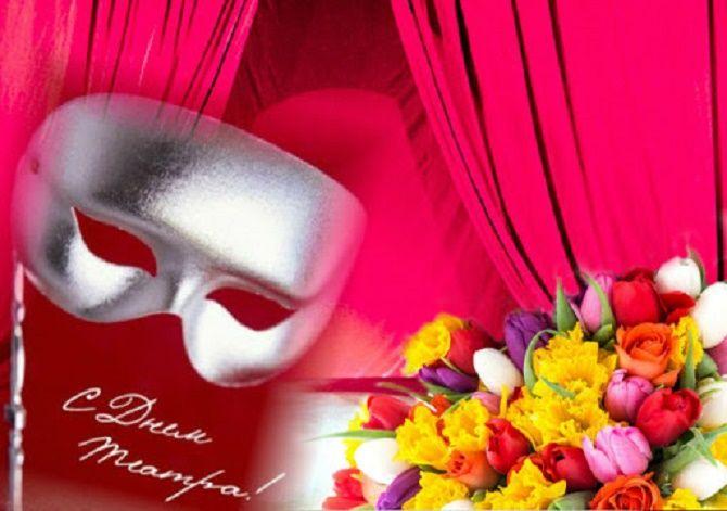 Международный день театра: очень красивые поздравления 2