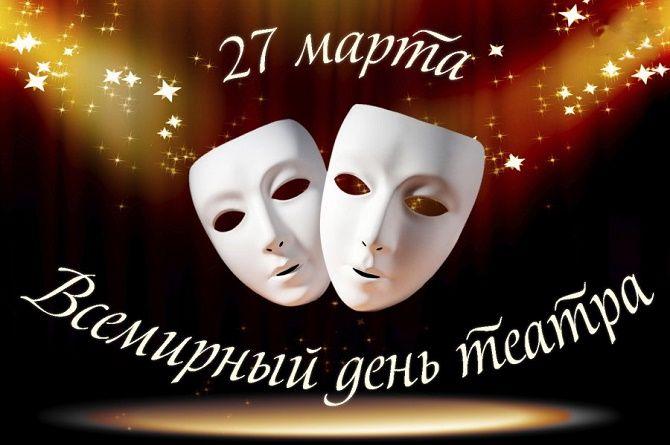 Международный день театра: очень красивые поздравления 3