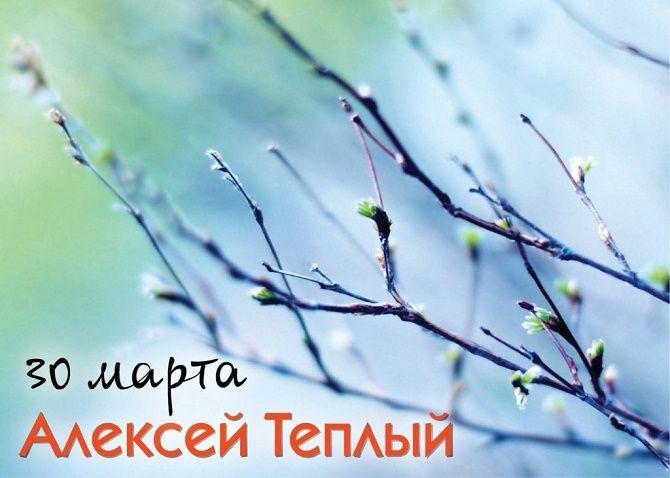 Теплый Алексей 2021: красивые поздравления с праздником 1