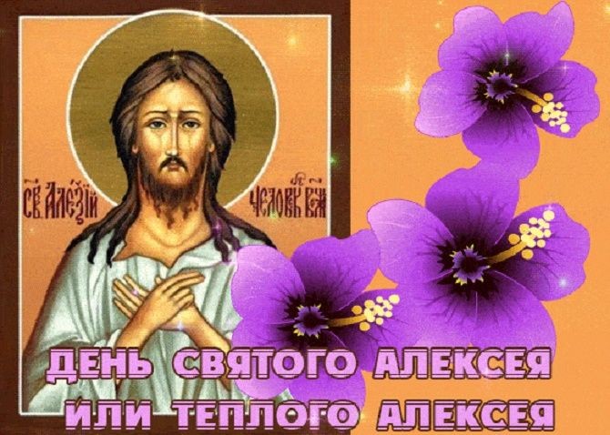 Теплый Алексей 2021: красивые поздравления с праздником 2