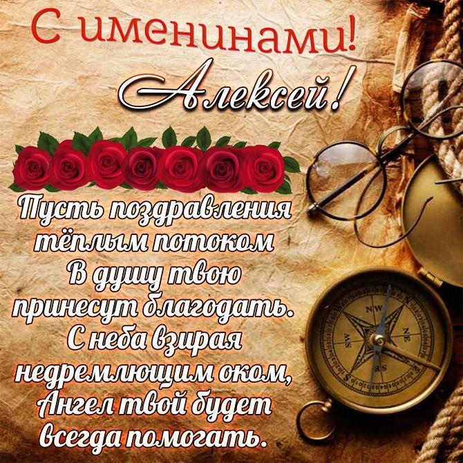 Теплый Алексей 2021: красивые поздравления с праздником 3