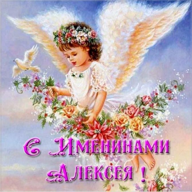 Теплый Алексей 2021: красивые поздравления с праздником 4